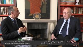 کیهان لندن- وضعیت شاه در روزهای ملتهب ایران در گفتگوی بیژن فرهودی با دکتر هوشنگ نهاوندی