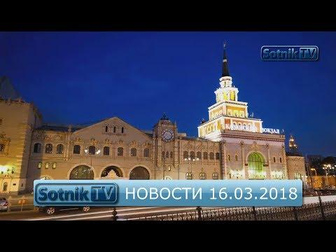 ИНФОРМАЦИОННЫЙ ВЫПУСК 16.03.2018