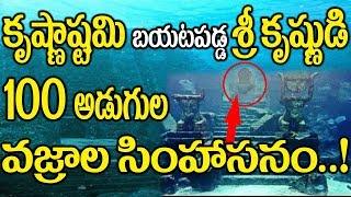 Video KRISHNASHTAMI    Dwaraka Nagri found in deep ocean , proof of Lord krishna's Existence    DWARAKA MP3, 3GP, MP4, WEBM, AVI, FLV September 2018