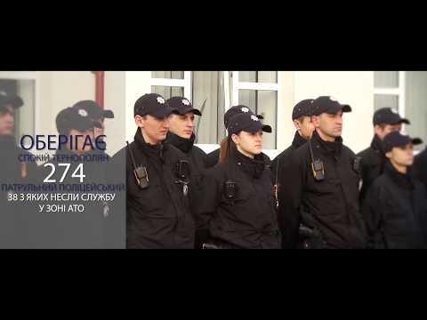 Статистика за рік - Патрульна поліція Тернополя
