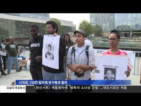 경찰 총격 '이젤 포드'소송 합의  2.8.17 KBS America News