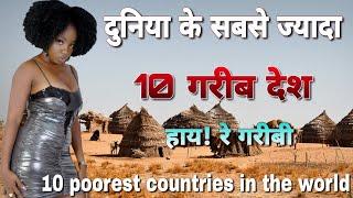 Video देख कर रोने मत लगना दुनिया के 10 सबसे गरीब देश//10 poorest countries in the world MP3, 3GP, MP4, WEBM, AVI, FLV November 2018