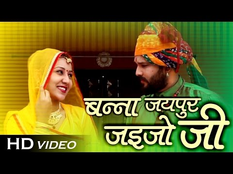 Video Marwadi Dance Song - बन्ना जयपुर जाइजो जी | Vivah Geet | Dj Remix | Neelu, Sayar | FULL HD VIDEO download in MP3, 3GP, MP4, WEBM, AVI, FLV January 2017
