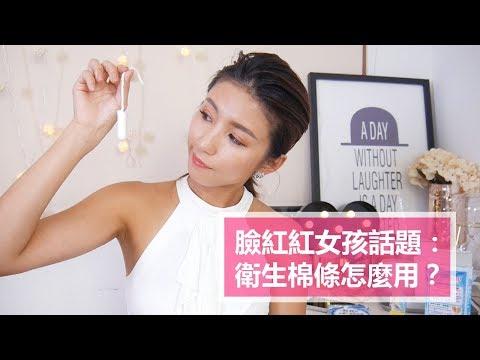 臉紅紅女孩話題:衛生棉條怎麼用?