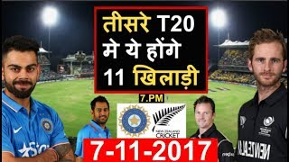 India Vs New Zealand 3rd T20: Team India playing XI In 3rd T-20 | Headlines Sports