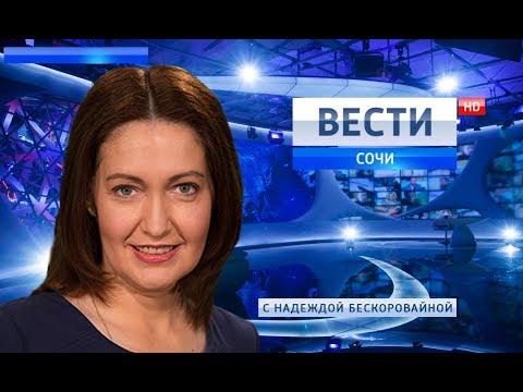 Вести Сочи 10.01.2018 17:40 - DomaVideo.Ru