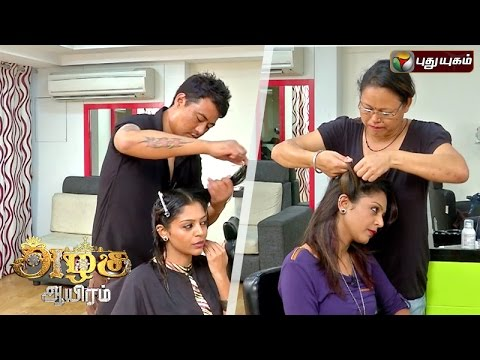 Azhagu-Aayiram-14-07-2016-Puthuyugam-TV