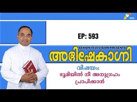 Abhishekagni I Episode 593