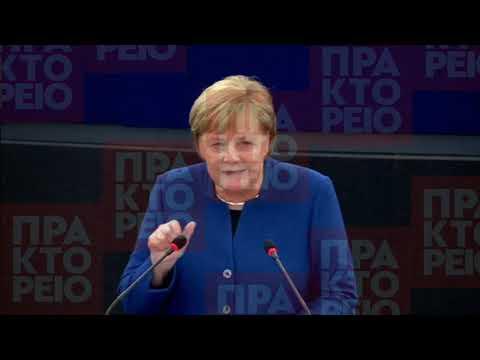 Η ΄Ανγκελα Μέρκελ στην ολομέλεια του Ευρωπαϊκού Κοινοβουλίου για το μέλλον της Ευρώπης