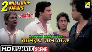 Download Video Baapero Baap Thake   Dramatic Scene   Tapas Paul   Ranjit Mallick MP3 3GP MP4