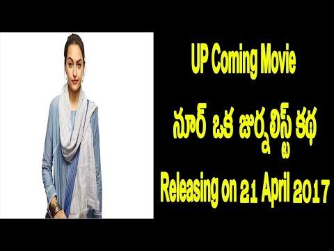 Noor   Noor Movie   Sonakshi Sinha   Sunhil Sippy   Releasing on 21 April 2017   Lahari Tv