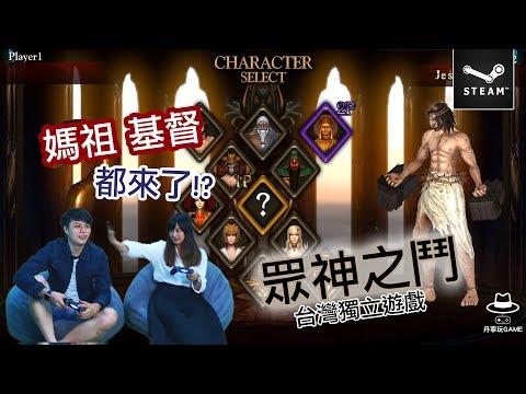 台灣獨立遊戲【眾神之鬥】媽祖vs基督 有看過嗎?