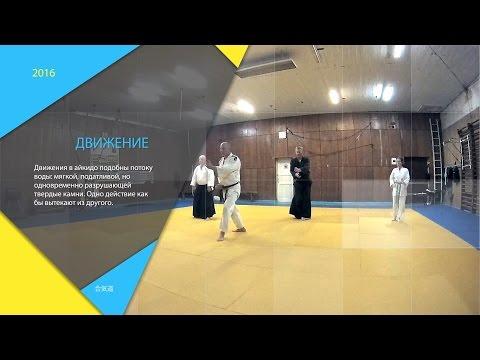 Севастопольский клуб Айкидо Айкикай «Сэйки»