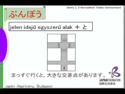 DEKIRU Segédanyagok 副教材 31 Lecke 第31課