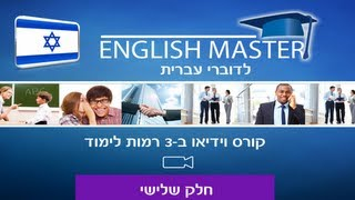 ENGLISH MASTER PART 3 (30003d) YouTube video