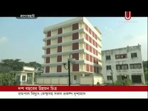 Development in Bagerhat over last 10yrs (04-12-18) Courtesy: Independent TV