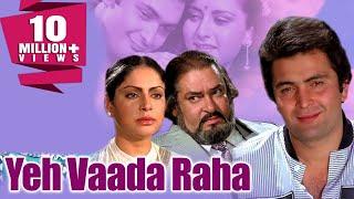 Yeh Vaada Raha (1982) Full Hindi Movie   Rishi Kapoor, Tina Munim, Poonam Dhillon, Shammi Kapoor