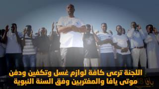 نقطة ضوء 16 - لجنة اكرام الميت في يافا