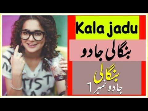 mohabbat ka shaitani amal 1 din ka amal urdu and hindi | kala jadu | shaitani amal | zidi amliyat |