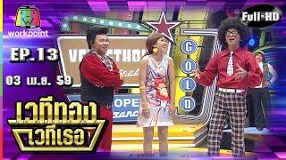 เวทีทอง เวทีเธอ | EP.13| ซาร่า,จิ้ม,บ๊วย | 3 เม.ย. 59 Full HD