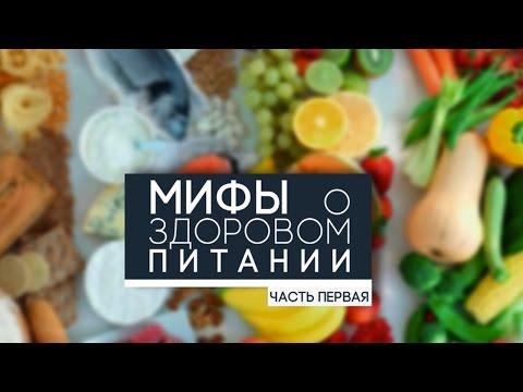 Мифы о правильном питании. Мнения диетологов