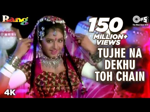 Tujhe Na Dekhu Toh Chain | Divya Bharti | Kumar Sanu | Alka Yagnik | Rang | Kahin Mujhe Pyaar | 90's