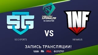 SG-eSports vs Infamous, China Super Major SA Qual, game 2 [Eiritel]