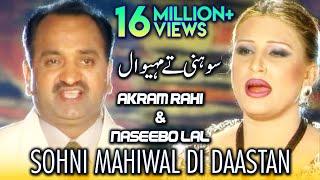 Akram Rahi, Naseebo Lal - Sohni Mahiwal Di Daastan (Sun Gharheya Meri Fariyaad) [Official Video]
