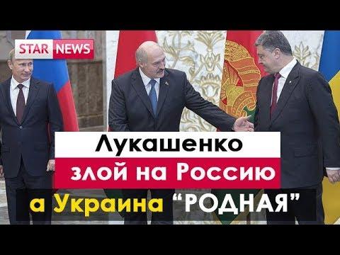 ЛУКАШЕНКО обвинил РОССИЮ в «ВАРВАРСКОМ ОТНОШЕНИИ» - DomaVideo.Ru