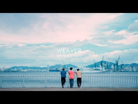 , title : 'WEAVER「海のある街」Music Video'