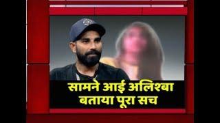 Video Mohammed Shami's Pakistani friend Alishba BREAKS HER SILENCE; REVEALS TRUTH MP3, 3GP, MP4, WEBM, AVI, FLV Maret 2018