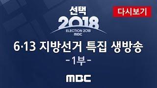 Video [선택 2018]  6.13 지방선거 개표방송 1부 / MBC MP3, 3GP, MP4, WEBM, AVI, FLV Juni 2018