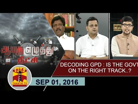 -01-09-2016-Ayutha-Ezhuthu-Neetchi-Decoding-GDP--Is-the-Govt-on-the-Right-Track
