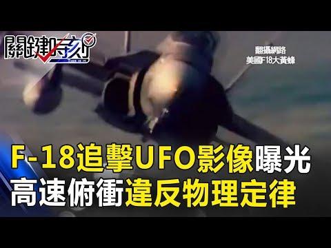 美國F-18戰鬥機追擊UFO影像曝光