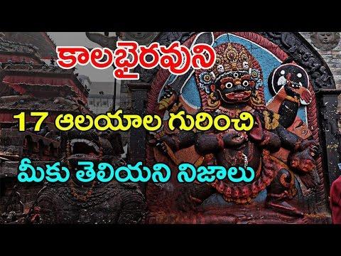 Unbelievable Facts About 17 Kala Bhairava Temples|| మీకు తెలియని కాలభైరవుని ఆలయాలు || With Subtitles