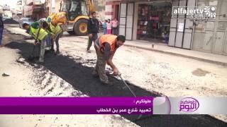 تعبيد شارع عمر بن الخطاب بطولكرم