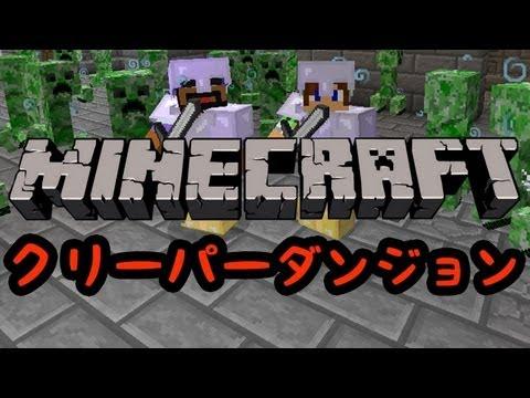 【Minecraft】クリーパーダンジョンpart1【実況】
