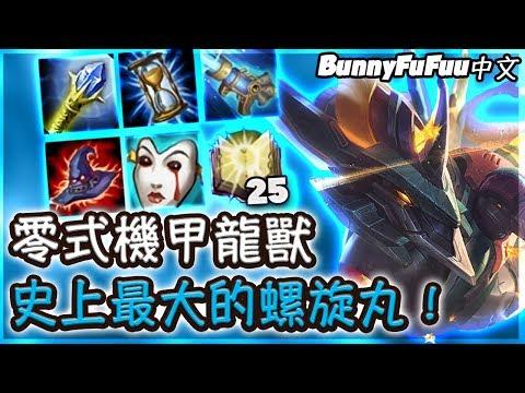 龍王新造型 Bunnyfufu 鳴人二代?