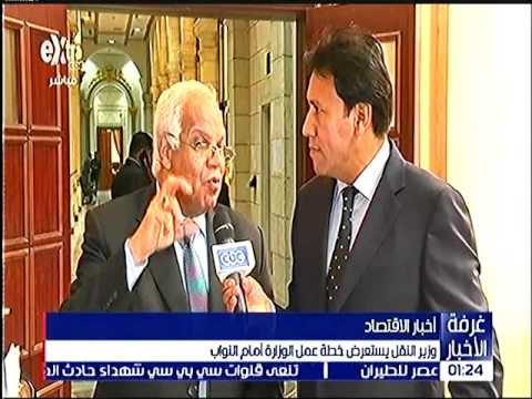وزير النقل / يستعرض خطة عمل الوزارة امام مجلس النواب