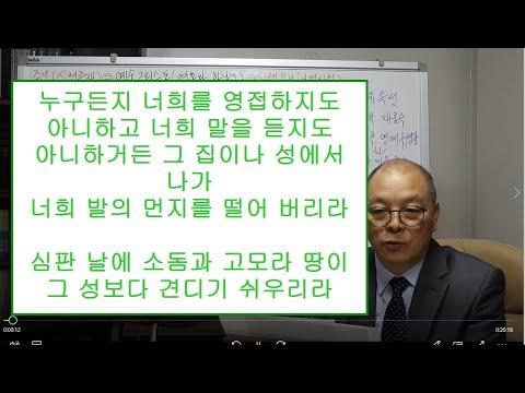 마태복음영해설교10장11-15절