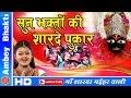 Maihar Dham  2016  Sun Bhakton Ki Sharde Pukar  Navratra Ma Sharda Bhajan   Ambey Bhakti waptubes