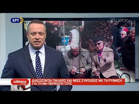 Τίτλοι Ειδήσεων ΕΡΤ3 19.00 | 05/12/2018 | ΕΡΤ