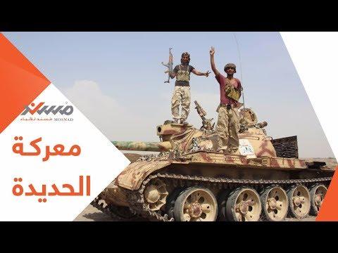 40 كيلومتر تفصل بين قوات المقاومة وتحرير الحديدة