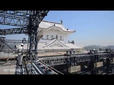 姫路城 修理終盤、大天守現る