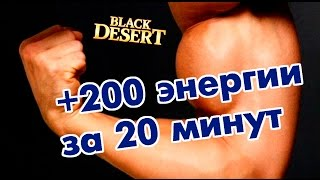 Black Desert (RU) - 200 Очков энергии за 20 мин