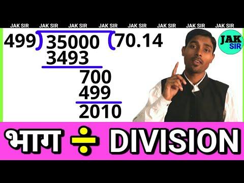 Long divide | Long divide trick | Long divide method | Divide/Bhag kaise karte hain