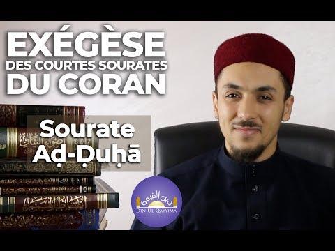 Explications de sourate Aḍ-Ḍuḥā (EXÉGÈSE DES COURTES SOURATES DU CORAN)
