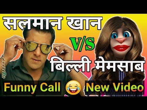 सलमान खान V/S बिल्ली मेमसाब - Salman Khan Songs - New Funny Call Video - By Talking Tom Masti