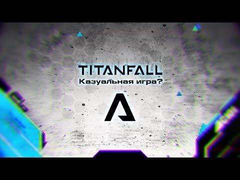 Titanfall - Казуальная игра?
