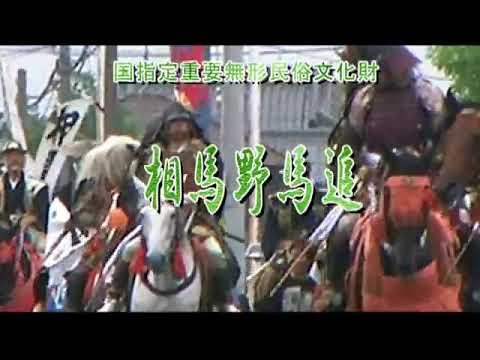 戦国絵巻 相馬野馬追祭 (お行列)